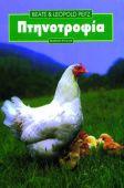 """Βιβλίο """"Πτηνοτροφία"""""""