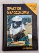 """Βιβλίο """"Πρακτική Μελισσοκομία"""" Θρασυβούλου"""